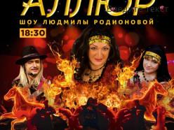 В Слуцке выступит цыганское шоу «Аллюр»