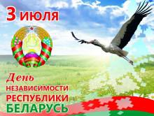 Поздравление с Днём Независимости от Слуцкого отдела Департамента охраны МВД