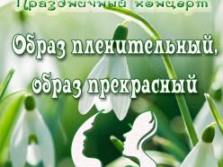 5 марта в Слуцком ГДК пройдёт концерт, посвящённый Международному женскому дню