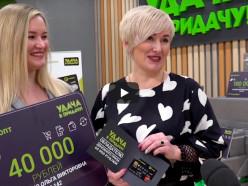 Жительница Слуцка выиграла 40 000 рублей в рекламной игре «Евроопта»