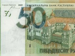 С 23 марта в обращение выйдут новые купюры 20 и 50 белорусских рублей