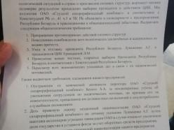 Работники «Слуцкого сахарорафинадного комбината» выдвинули требования и предупредили о начале забастовки