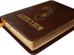 В Слуцке проходят занятия по изучению Библии: приглашаются все желающие