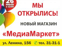 Открылся новый магазин МедиаМаркет