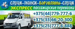 Маршрутки Слуцк - Минск - Слуцк 777