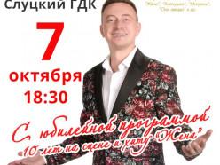 7 октября в Слуцком ГДК выступит Сергей Славянский