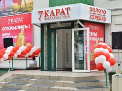 Цены пополам! В Слуцке открылся ювелирный магазин «7 КАРАТ»