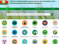 Белорусы могут оценить эффективность работы госорганизаций на специальном портале