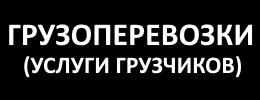 Грузоперевозки - ИП Андрухович С. А