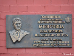 В Слуцке открыли памятную доску в честь погибшего сотрудника милиции