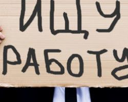 НИИ труда прогнозирует рост безработицы в Беларуси