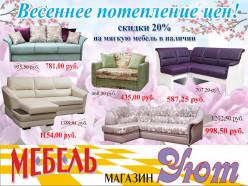 Акция «Весеннее потепление цен» в мебельном магазине «УЮТ»