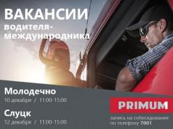 12 декабря в Слуцке транспортная компания PRIMUM проводит региональное собеседование для водителей-международников