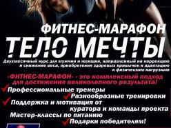 1 июня в «City-Fitness» стартует фитнес-марафон «Тело мечты»