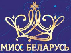 В конце ноября вСлуцке пройдёт районный этап отбора участниц наконкурс «Мисс Беларусь-2020»