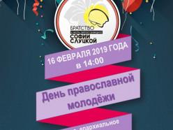 Братство праведной Софии, княгини Слуцкой приглашает случчан на молодёжный праздник