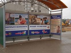 В Слуцке появились остановки с информацией о безопасности от МЧС