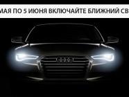 С 25 мая по 5 июня водители должны включать ближний свет