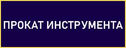 Прокат инструмента  - ИП Шилович Е.В.