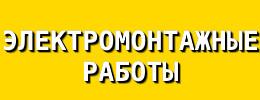 Электромонтажные работы - Костюкевич А. Н.