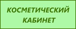 Косметический кабинет - ИП Гурбо О.Н.