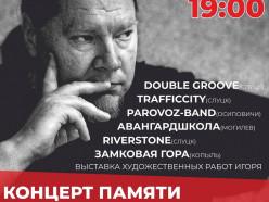 В это воскресенье в Слуцке пройдёт концерт памяти Игоря Климова