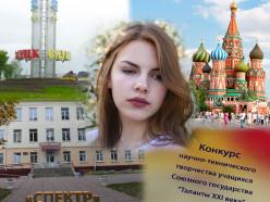 Случчанка представила Минскую область на международном конкурсе