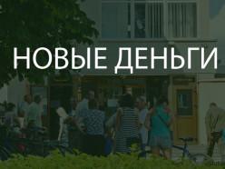 В каких банкоматах Слуцка 1 июля можно будет снять новые деньги