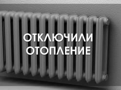 В жилых домах Слуцка отключили отопление