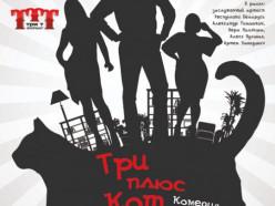 В Слуцке перенесли комедию о важности традиционных семейных ценностей (обновлено)