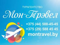 14 сентября в Слуцке начинает работу турагентство «Мон Трэвел»