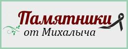 Памятники от простых до элитных - ИП Саванович И. М.