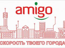 Поддержка. Компания Amigo подвела итоги – продолжение