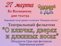 27 марта в ГДК будет показан театральный фельетон «О ключах, дверях и длинных носах»