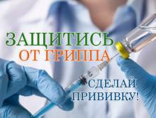 Прививка против гриппа в Слуцкой ЦРБ: куда обращаться и сколько стоит