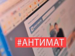 В группах «ВКонтакте» будут автоматически удаляться нецензурные комментарии