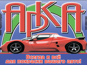 arka001logo0.jpg