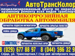 «АвтоТрансКолор» - профессиональный кузовной ремонт автомобилей и антикоррозийная обработка в Слуцке