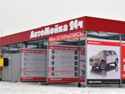 В Слуцке открылась бесконтактная автомойка самообслуживания