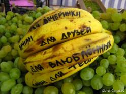 Банан «для влюблённых»