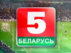 Телеканал «Беларусь-5» на матче «молодёжки» в Слуцке проведёт конкурс на лучшую кричалку