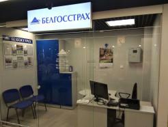 В «Виталюре» Белгосстрах открыл новый пункт оказания страховых услуг
