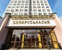 В Минской области лидерами по платежам в бюджет являются «Беларуськалий» и два крупных производителя алкоголя