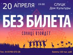 20 апреля в Слуцке выступит группа «БЕЗ БИЛЕТА»