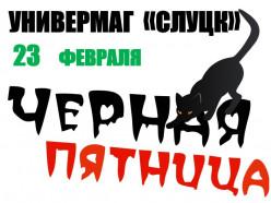 23 февраля «Черная пятница» в универмаге «Слуцк»