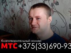 Появился благотворительный номер МТС для помощи Андрею Леончику