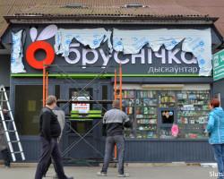 «Евроопт» на улице 14 Партизан стал «Брусничкой»