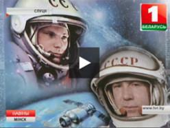 В Слуцке вспоминают земляков, которые поспособствовали первому полету в космос — БТ