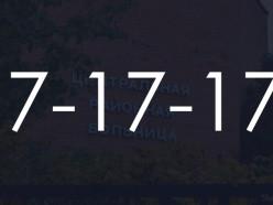 Старый номер регистратуры Слуцкой ЦРБ скоро отключат