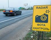 В ГАИ рассказали, где на этой неделе будут установлены мобильные камеры скорости